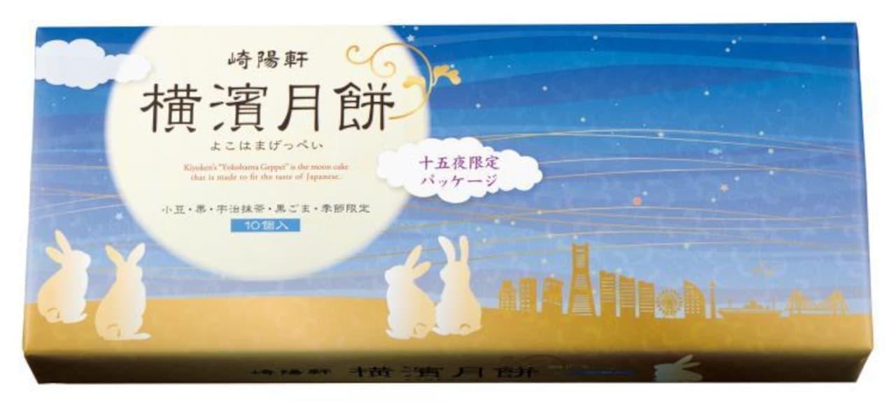 崎陽軒 十五夜特別パッケージ「横濱月餅」