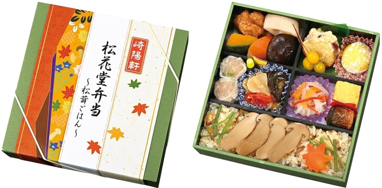 崎陽軒「松花堂弁当 ~松茸ごはん~」