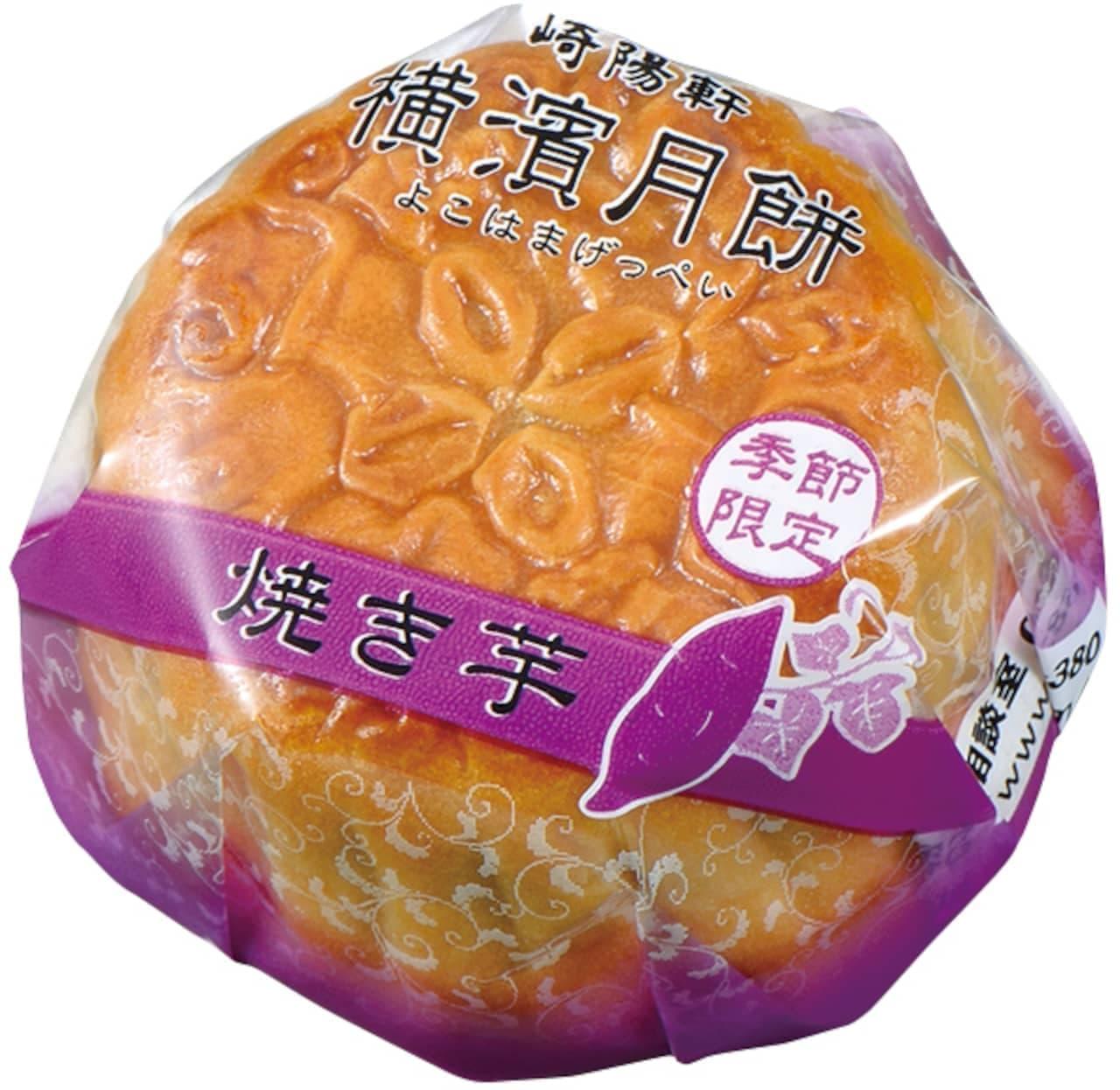 崎陽軒「横濱月餅 焼き芋」「おべんとう秋」「きのこシウマイ」