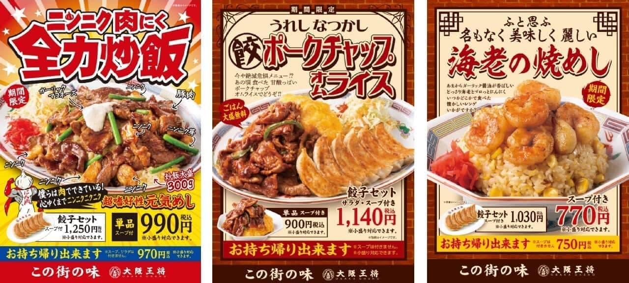大阪王将「ニンニク肉にく 全力炒飯」「うれし なつかし餃ポークチャップオムライス」など