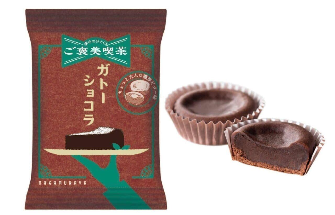 中村屋「ご褒美喫茶」ガトーショコラ