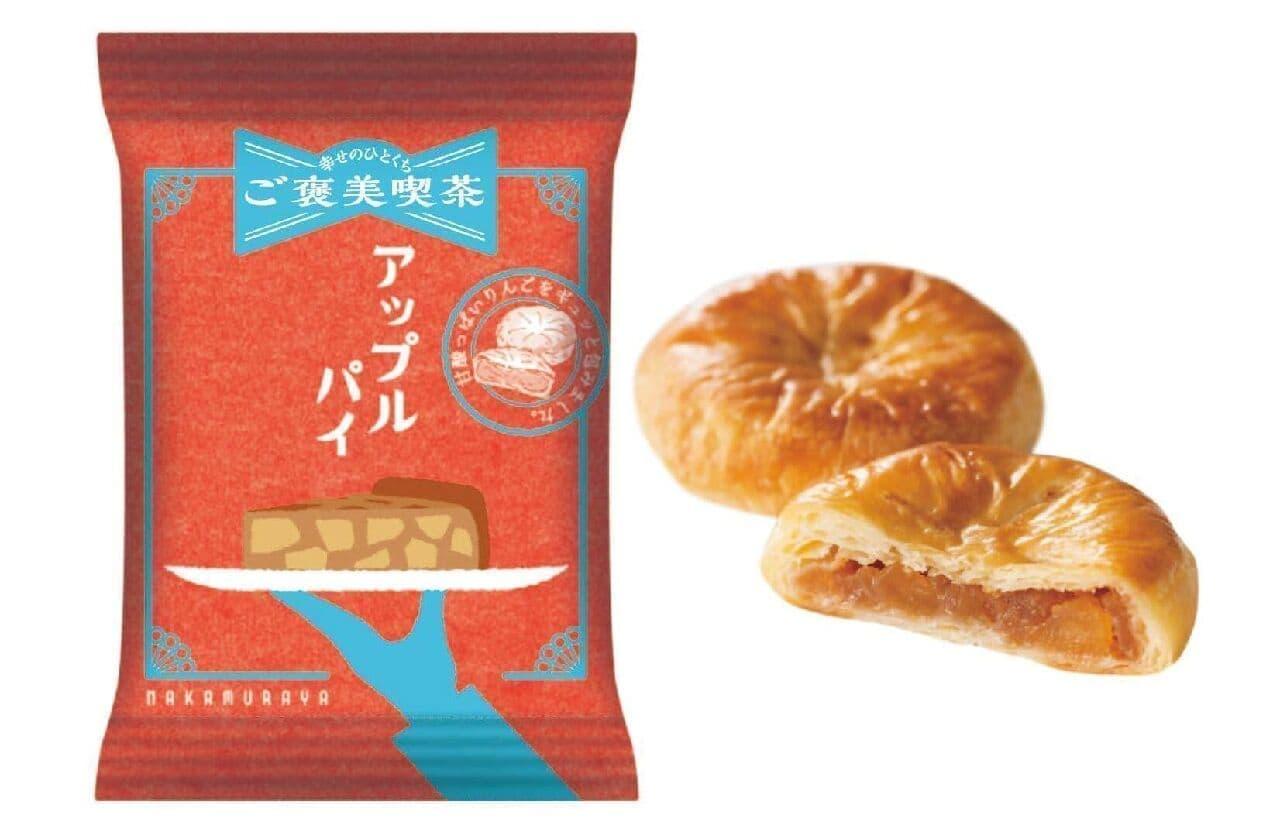 中村屋「ご褒美喫茶」アップルパイ