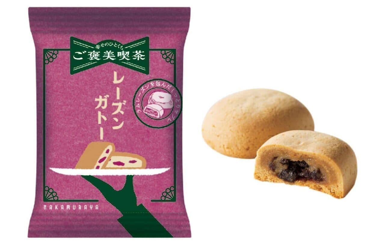 中村屋「ご褒美喫茶」レーズンガトー