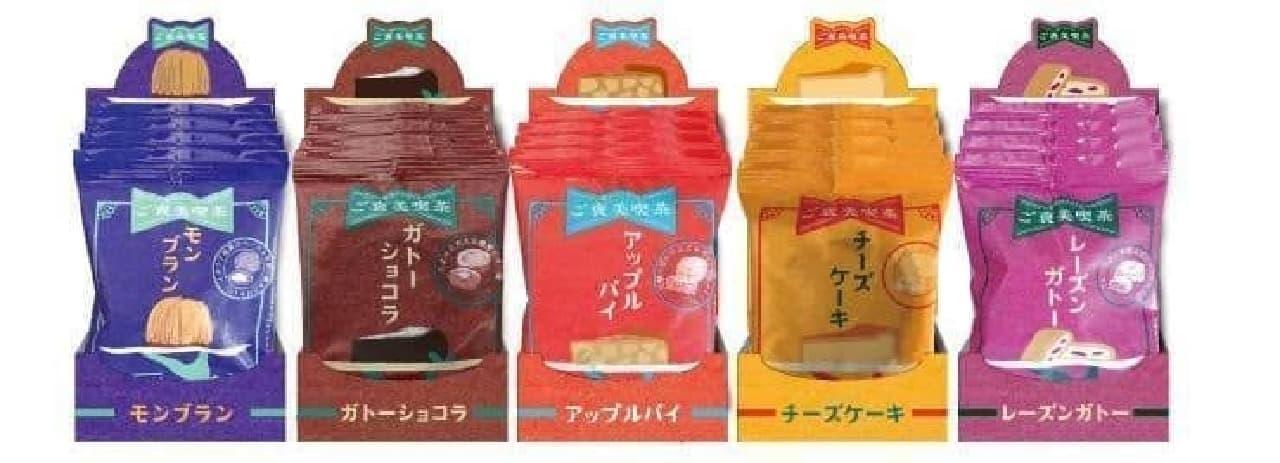 中村屋「ご褒美喫茶」モンブラン・ガトーショコラ・アップルパイ・チーズケーキ・レーズンガトー