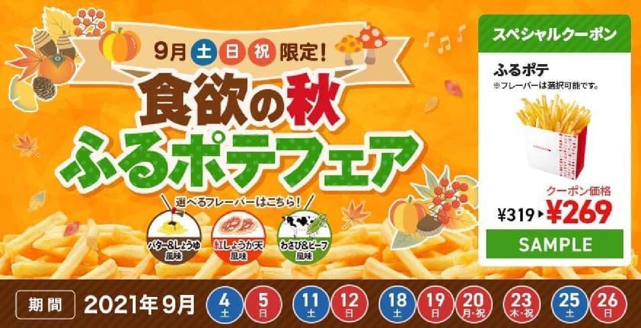 ロッテリア「9月土日祝限定!食欲の秋ふるポテフェア」