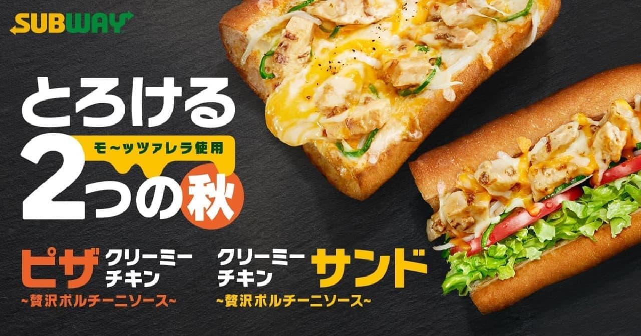 サブウェイ「クリーミーチキン サンド ~贅沢ポルチーニソース~」「ピザ クリーミーチキン ~贅沢ポルチーニソース~」