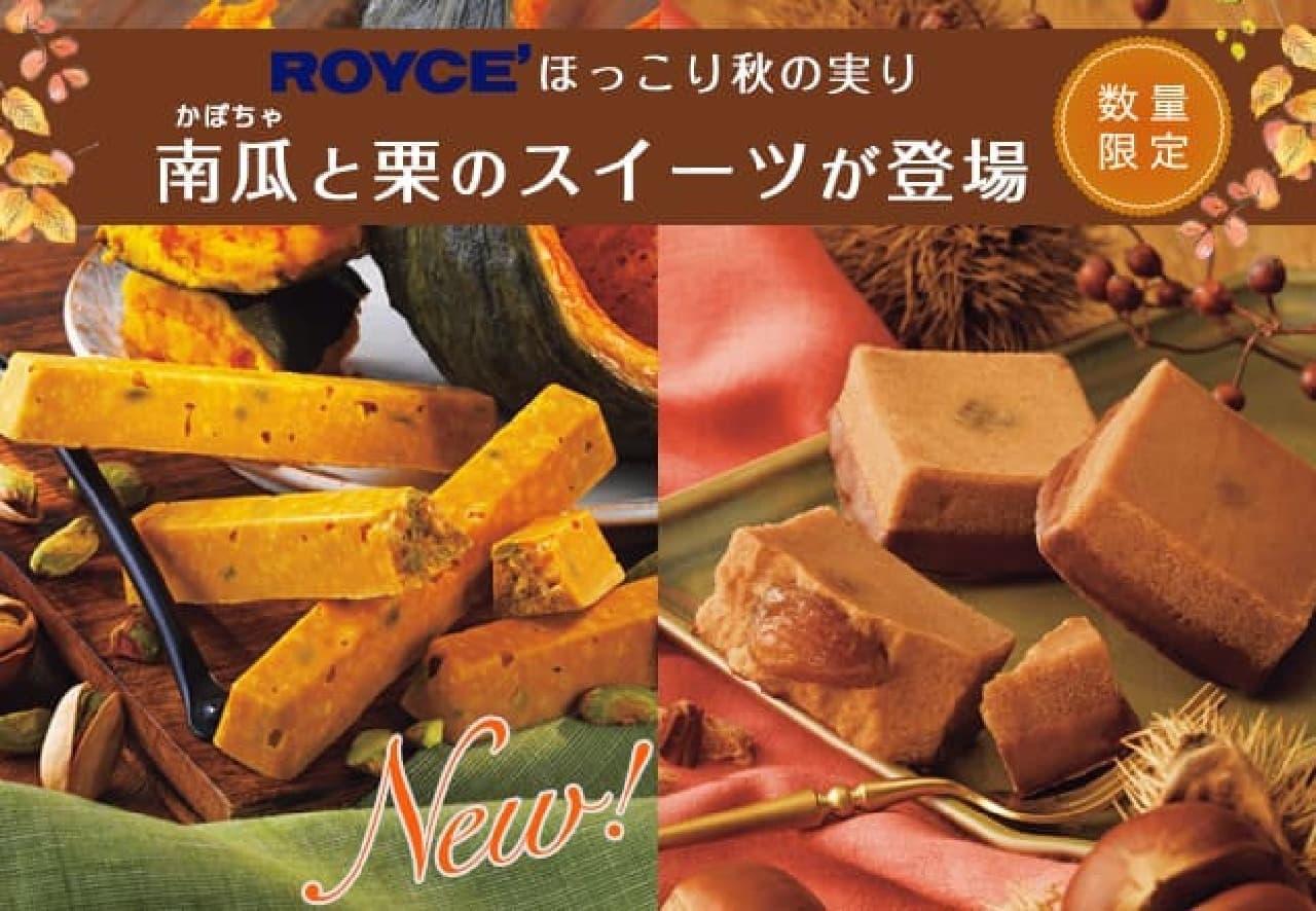 ロイズ「ロイズバーチョコレート[南瓜(かぼちゃ)とピスタチオ]」など