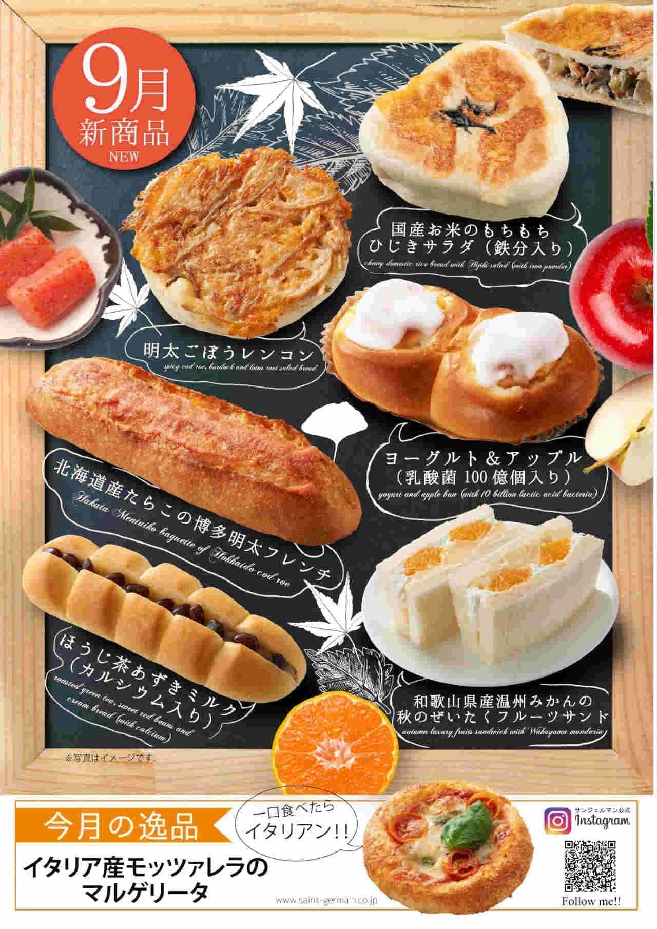 「国産お米のもちもちひじきサラダ(鉄分入り)」などサンジェルマン9月の新作パンまとめ