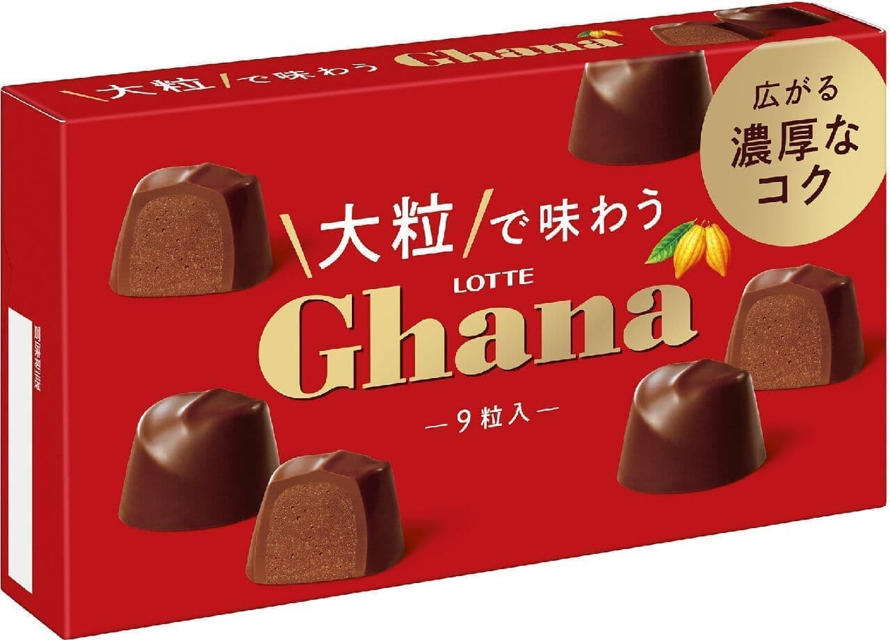 ロッテ「大粒で味わうガーナ」