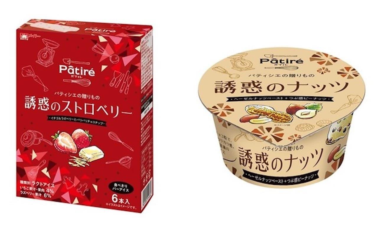 新商品「Patire 誘惑のストロベリー」「Patire 誘惑のナッツ」