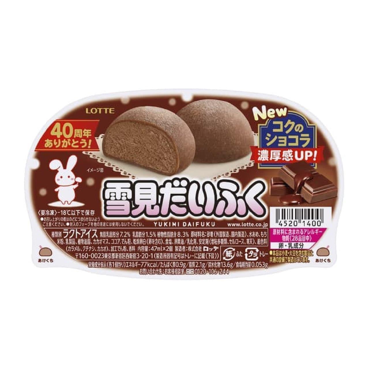 「雪見だいふく コクのショコラ」「雪見だいふく とろける生チョコレート」リニューアル