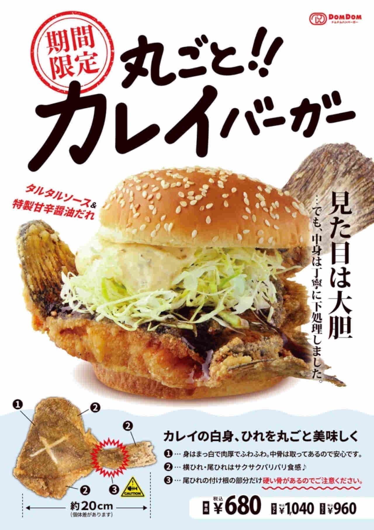 ドムドムハンバーガー「丸ごと!!カレイバーガー」
