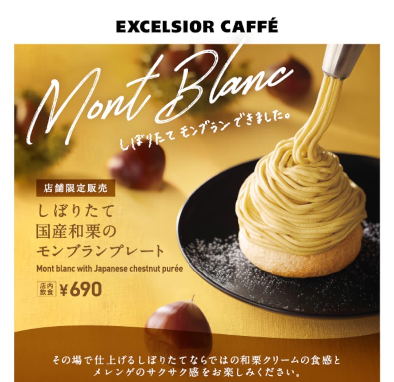 エクセルシオール カフェ「しぼりたて国産和栗のモンブランプレート」