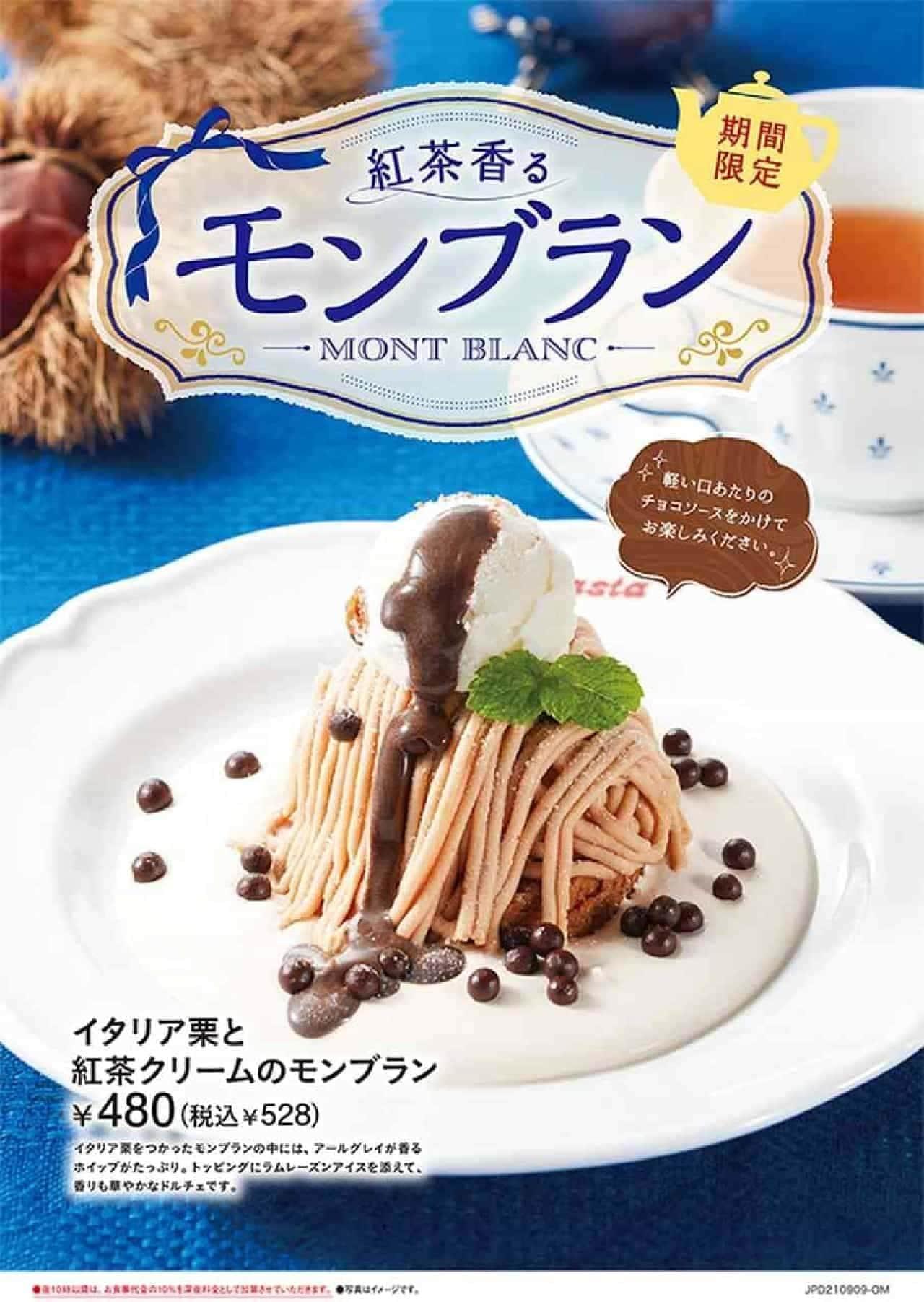 ジョリーパスタ「イタリア栗と紅茶クリームのモンブラン」