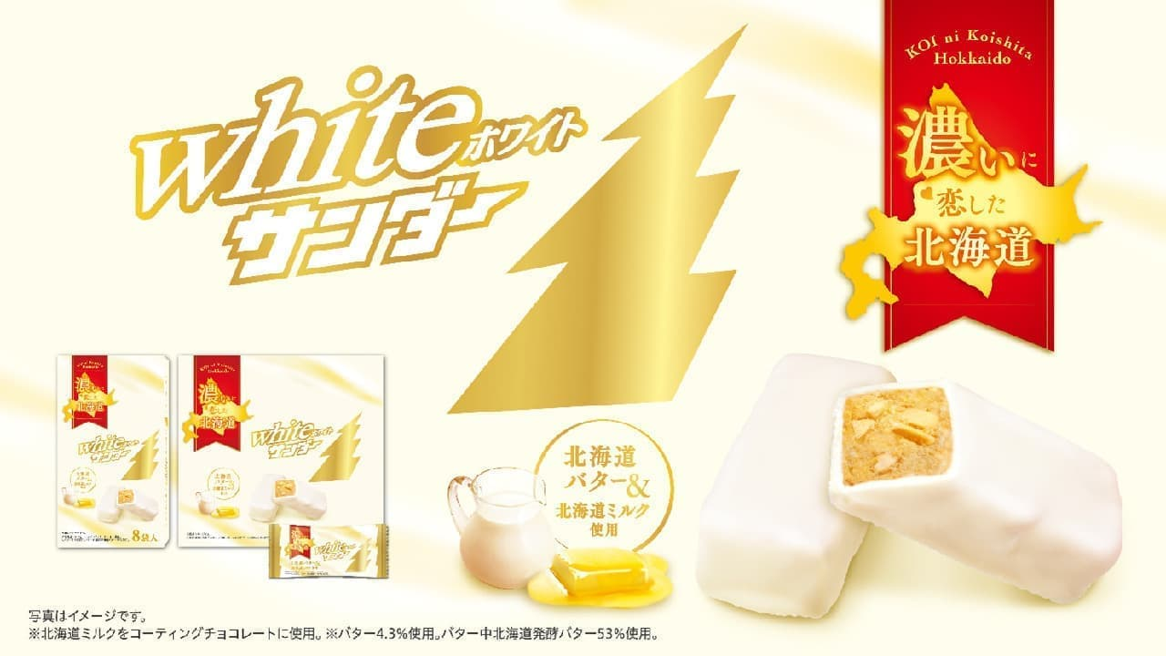 北海道限定「ホワイトサンダー」