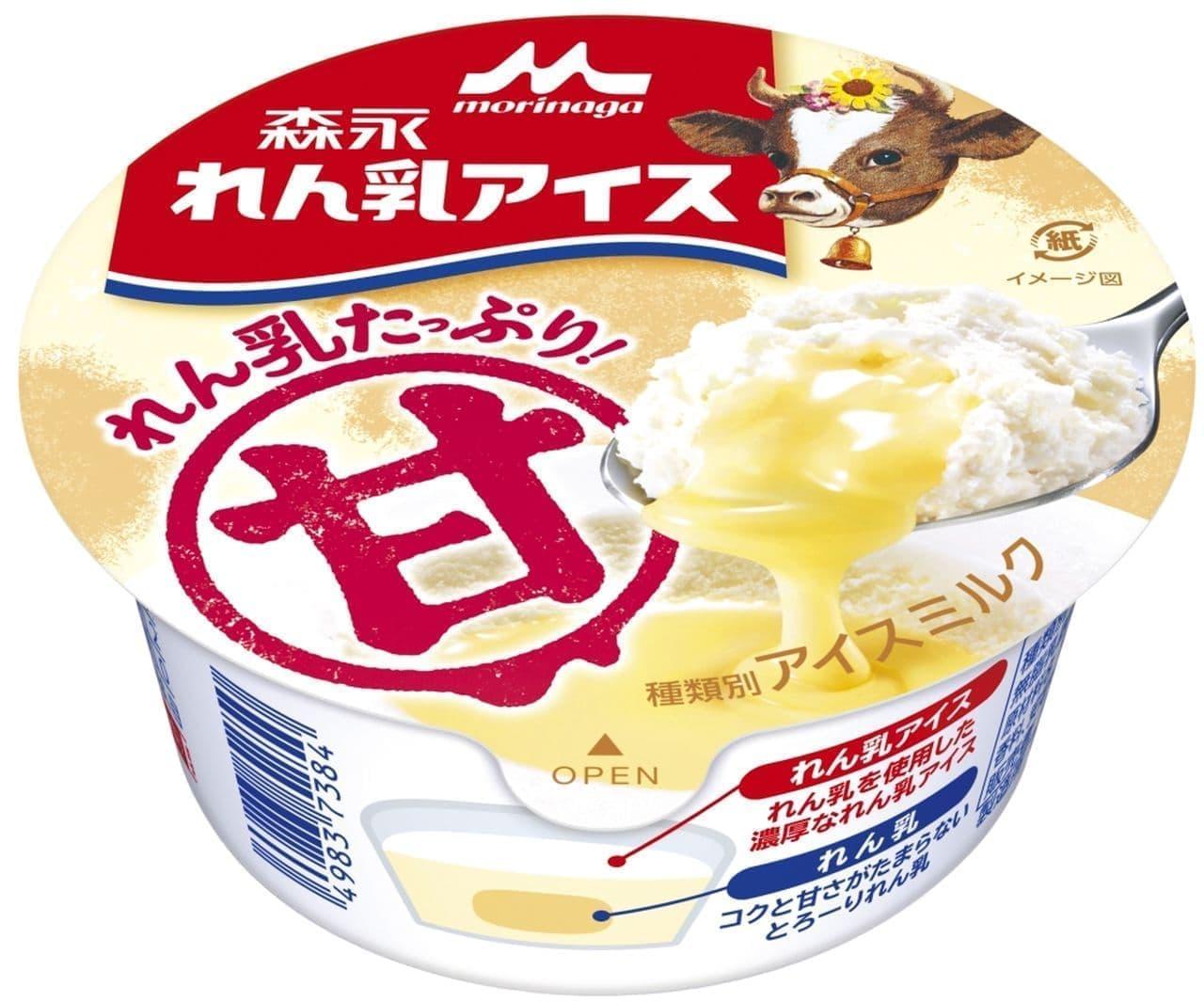 森永乳業「森永 れん乳アイス」