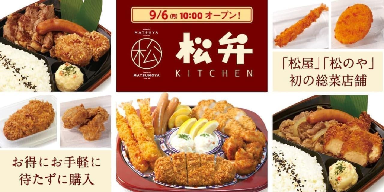 松屋の弁当・惣菜販売専門店「松弁KITCHEN糀谷店」