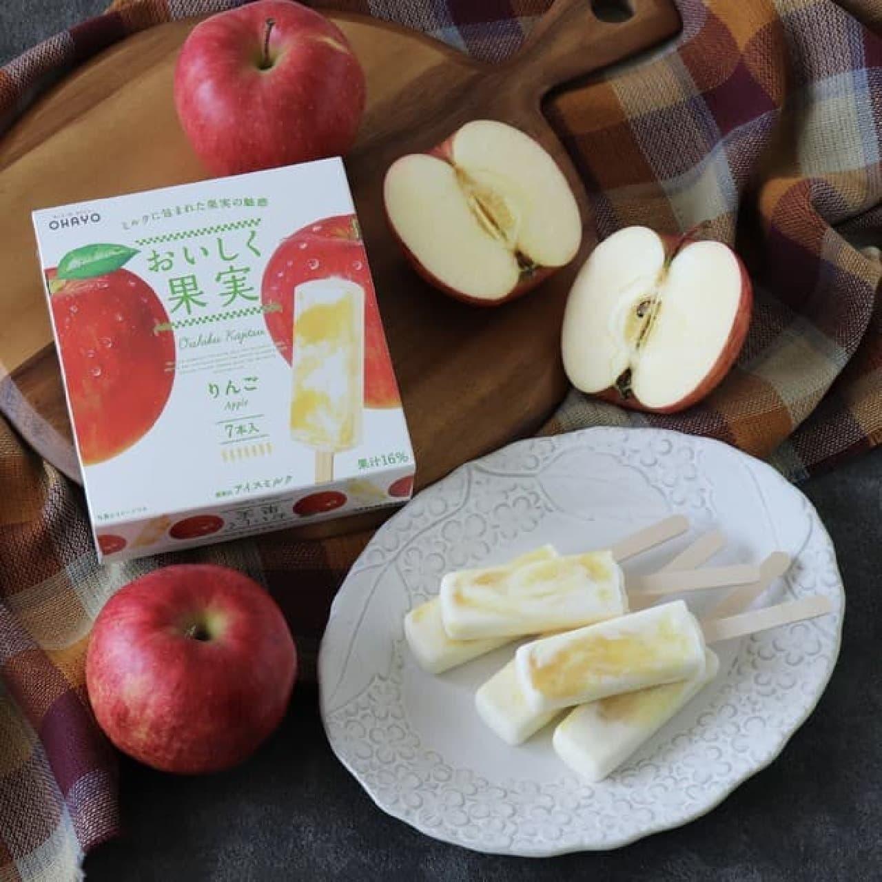アイス新商品「おいしく果実 りんご」