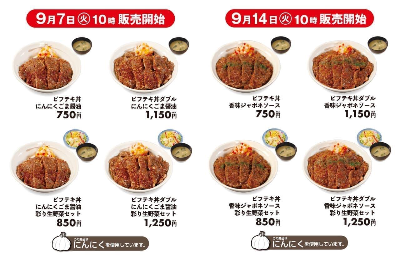 松屋「ビフテキ丼」