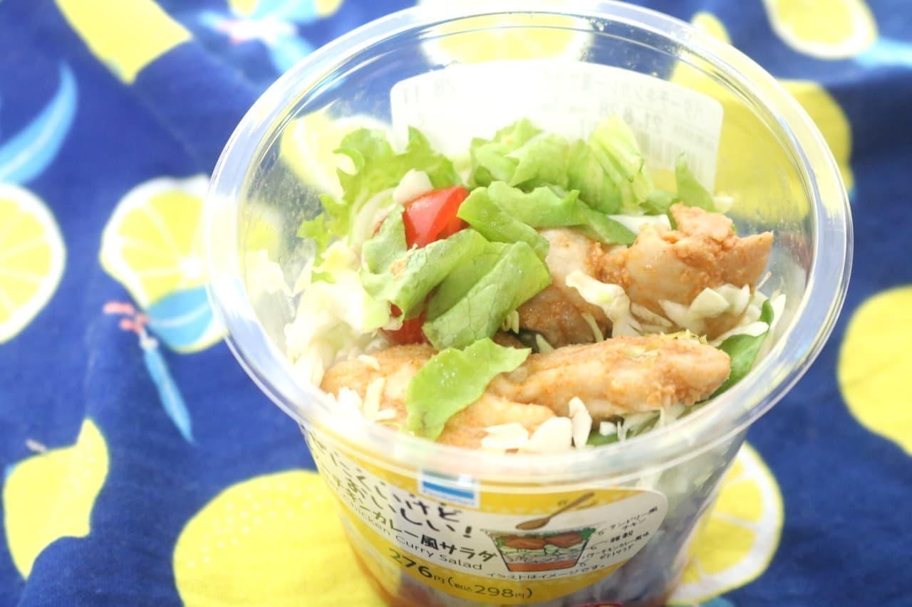 ファミマ「まぜにくいけどおいしい!バターチキンカレー風サラダ」