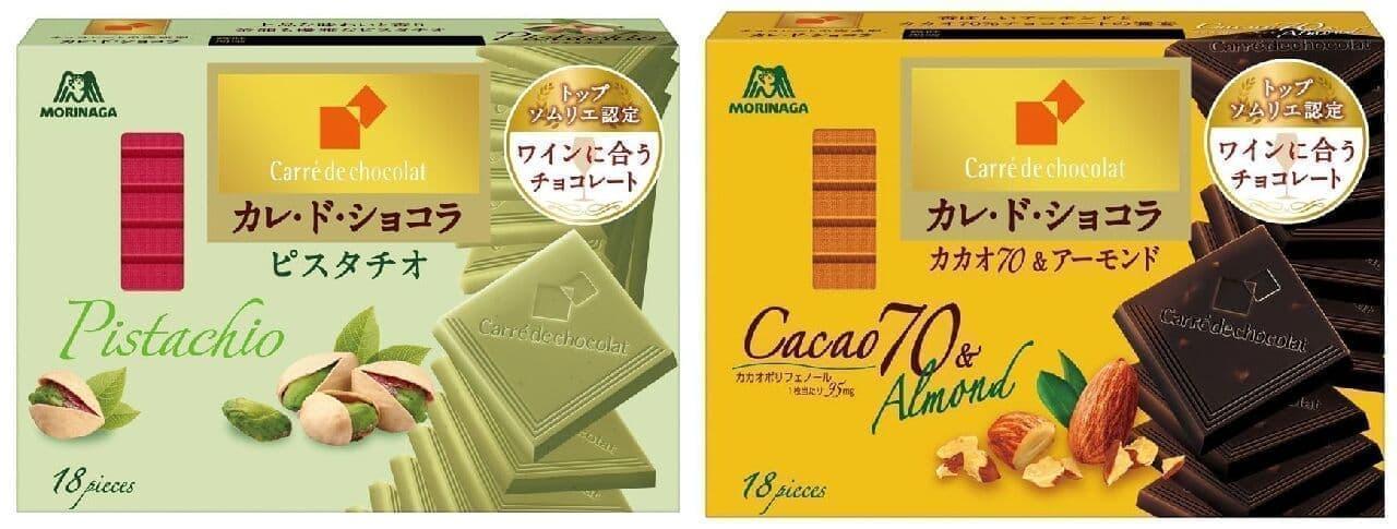 森永製菓「カレ・ド・ショコラ<ピスタチオ>」