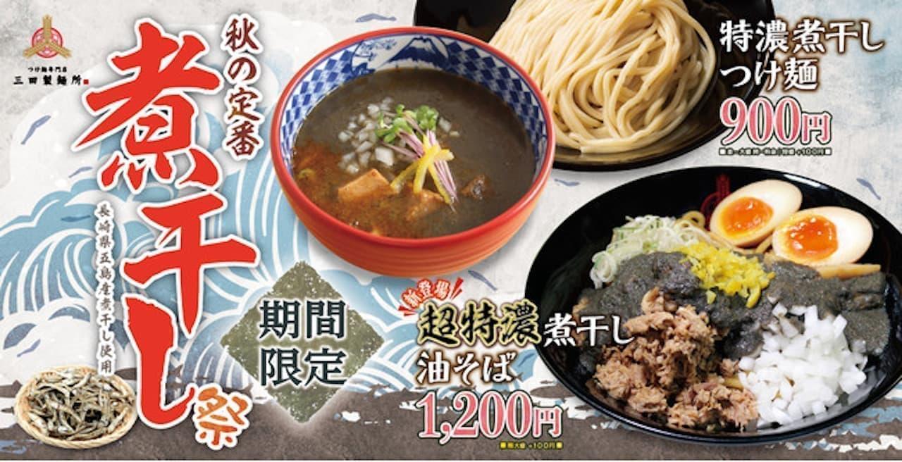 三田製麺所「特濃煮干しつけ麺」と「超特濃煮干し油そば」