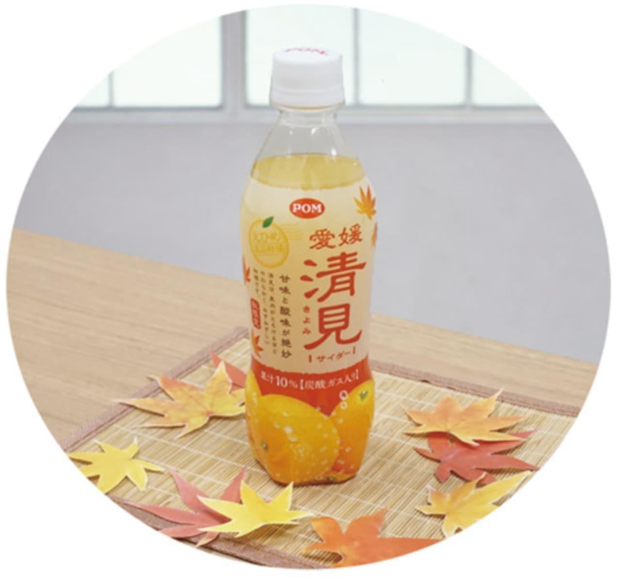 えひめ飲料「POM えひめ逸品柑橘 愛媛きよみサイダー」