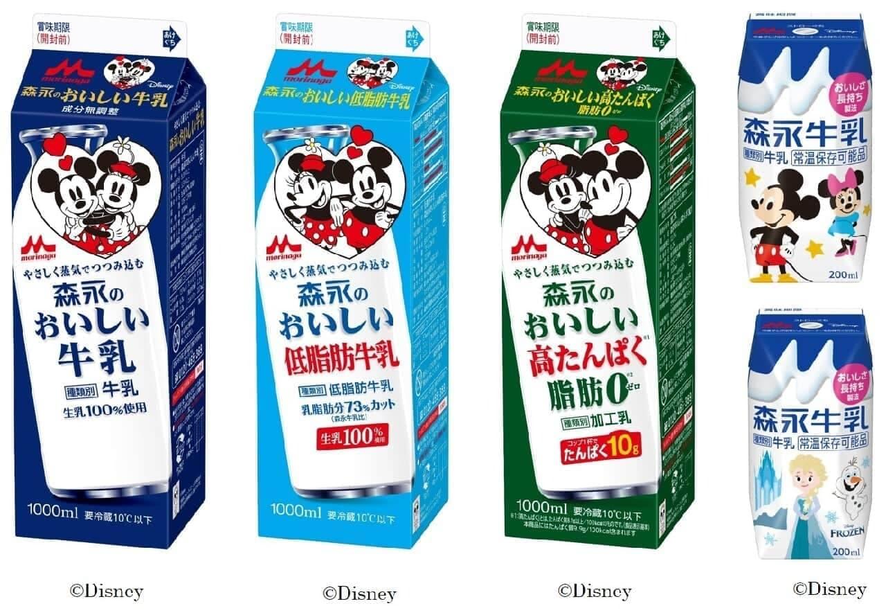 森永乳業「森永のおいしい牛乳」シリーズと「森永牛乳200ml」