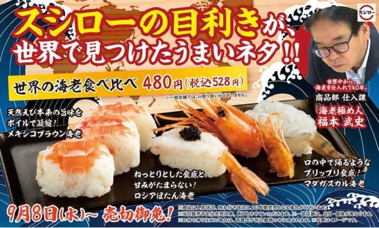 スシロー「世界の海老食べ比べ」
