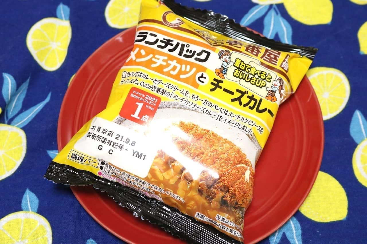 実食「ランチパック メンチカツとチーズカレー(CoCo壱番屋監修)」