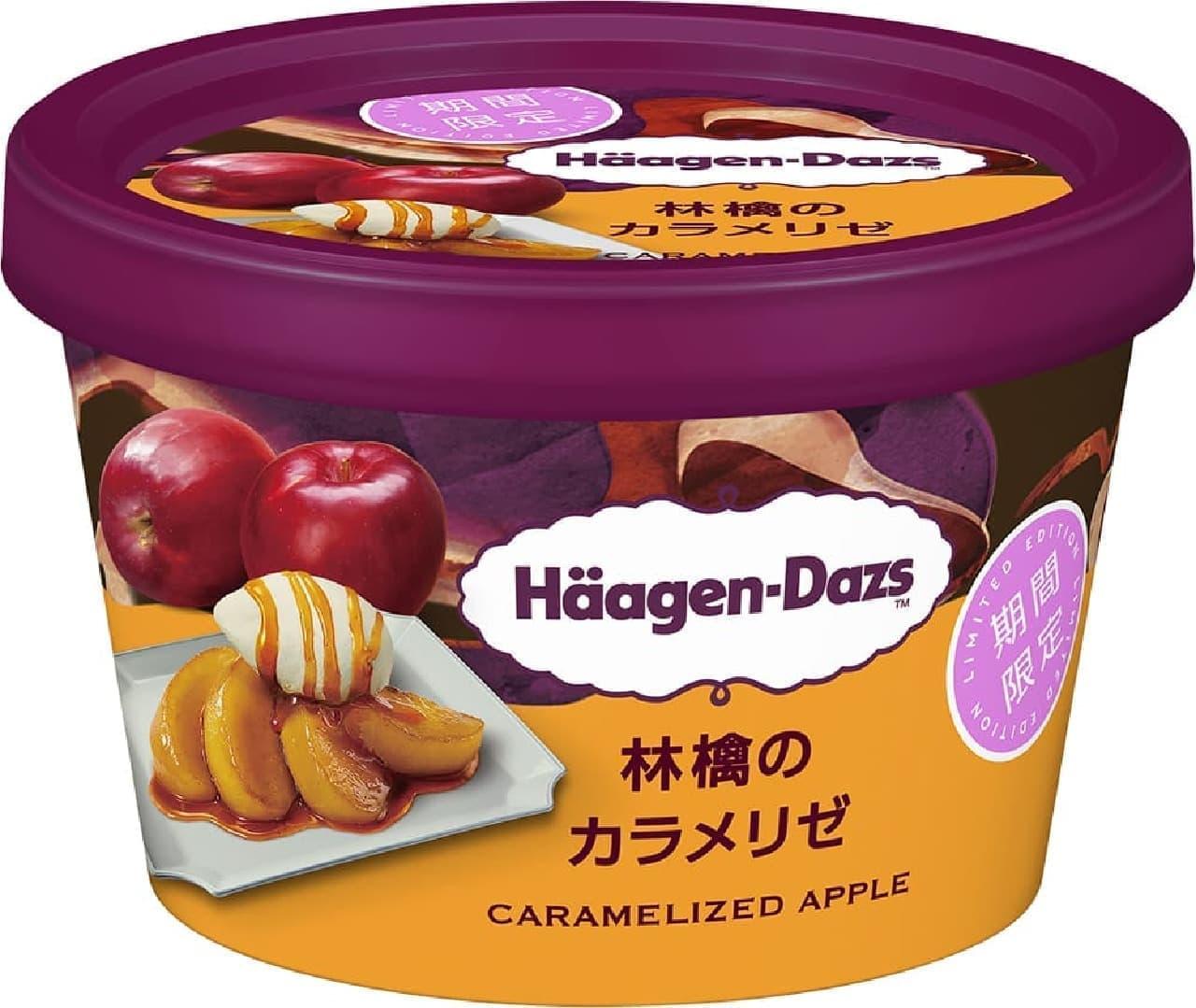 ハーゲンダッツ ミニカップ「林檎のカラメリゼ」