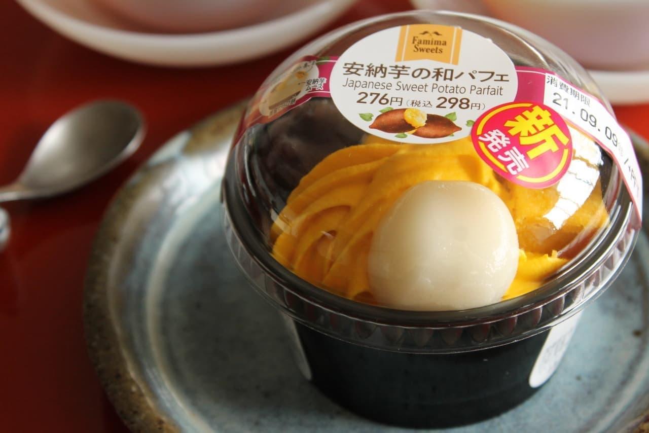 ファミマ「安納芋の和パフェ」