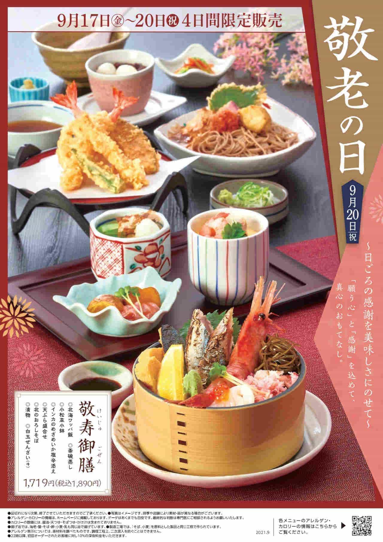 サガミ「敬寿御膳」