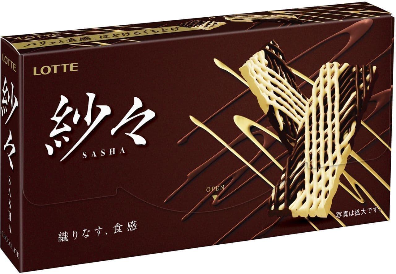 ロッテのチョコレート「紗々」
