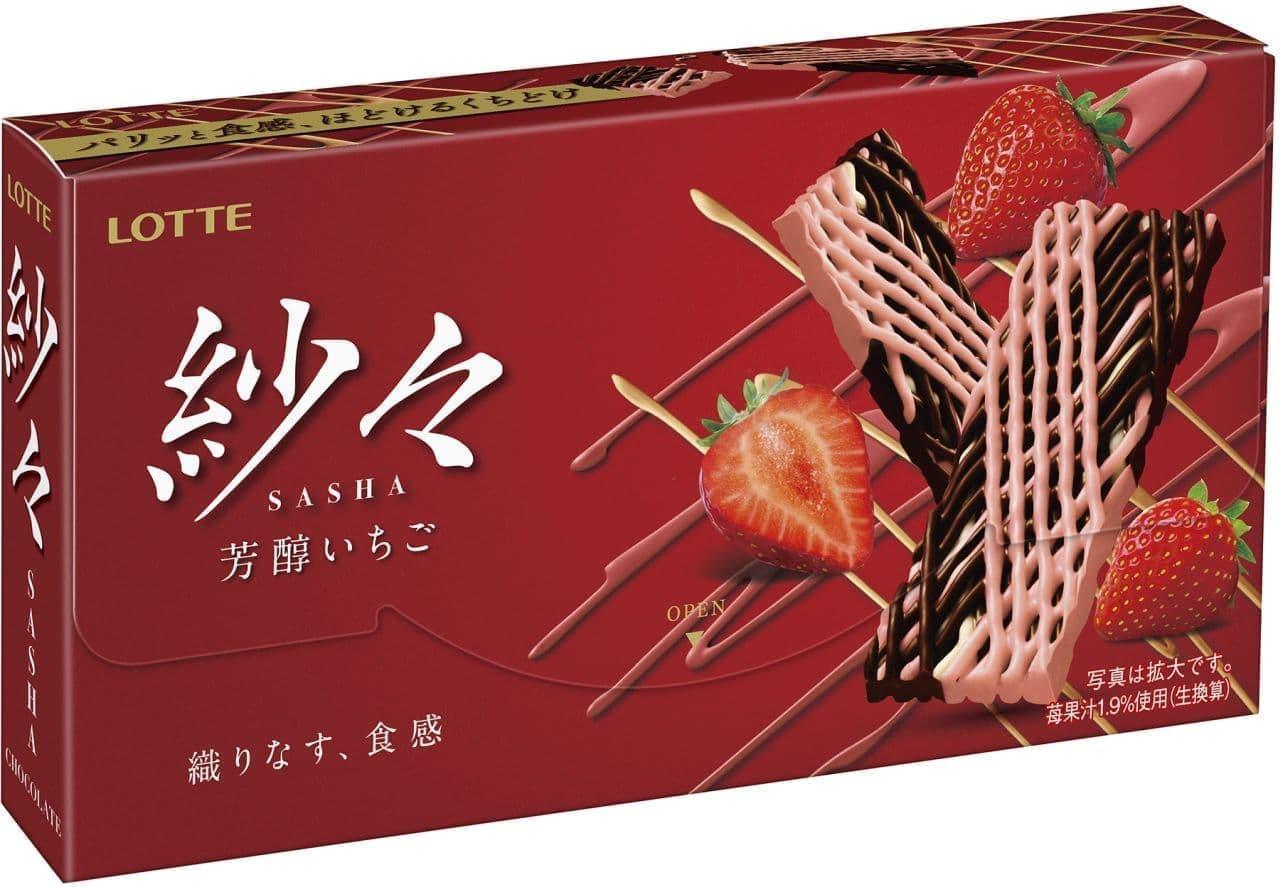 ロッテのチョコレート「紗々<芳醇いちご>」