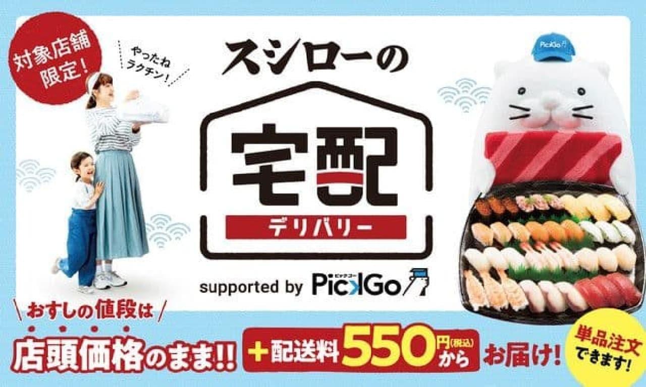 スシローの宅配 supported by PickGo