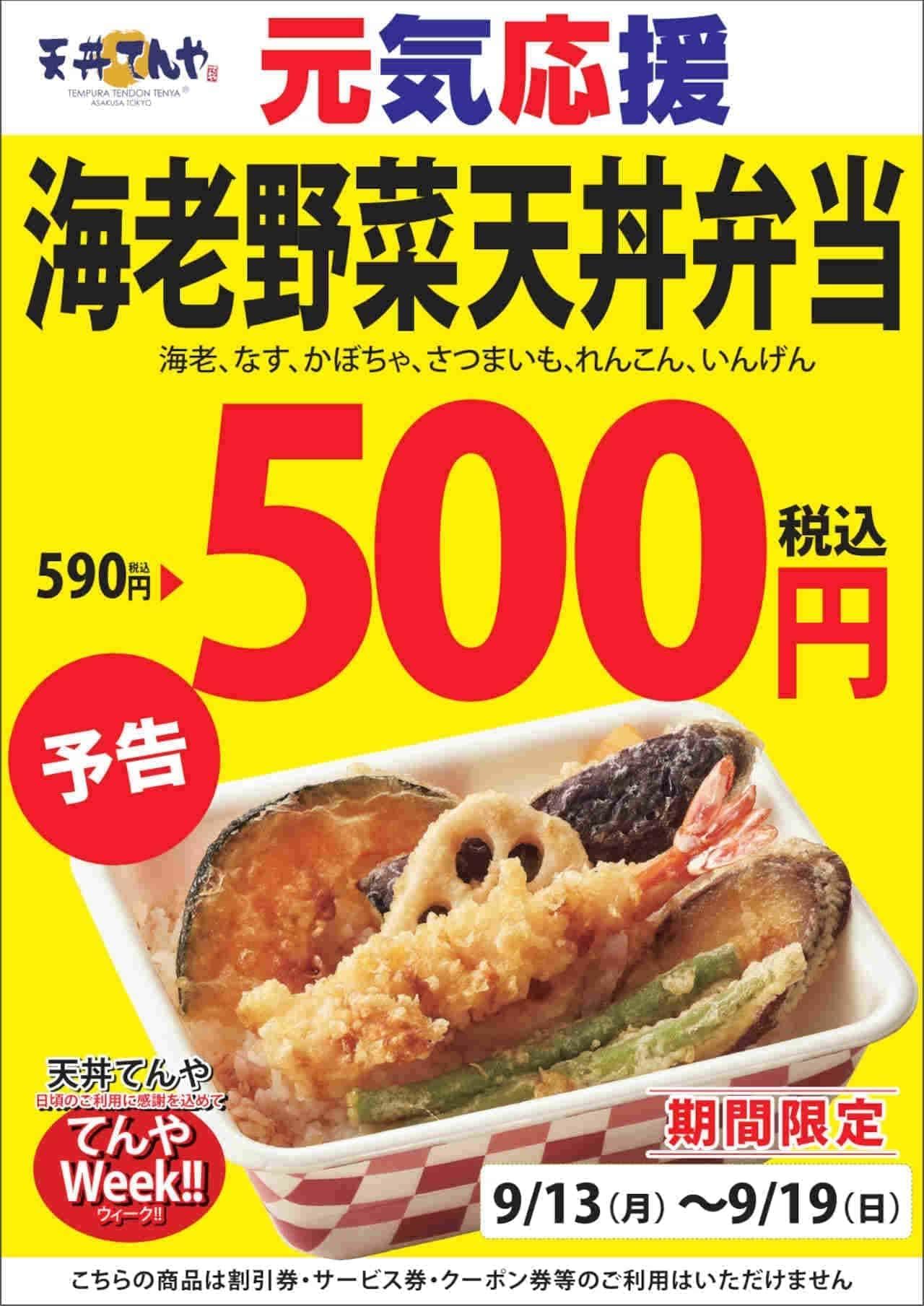 天丼てんや「海老野菜天丼弁当」