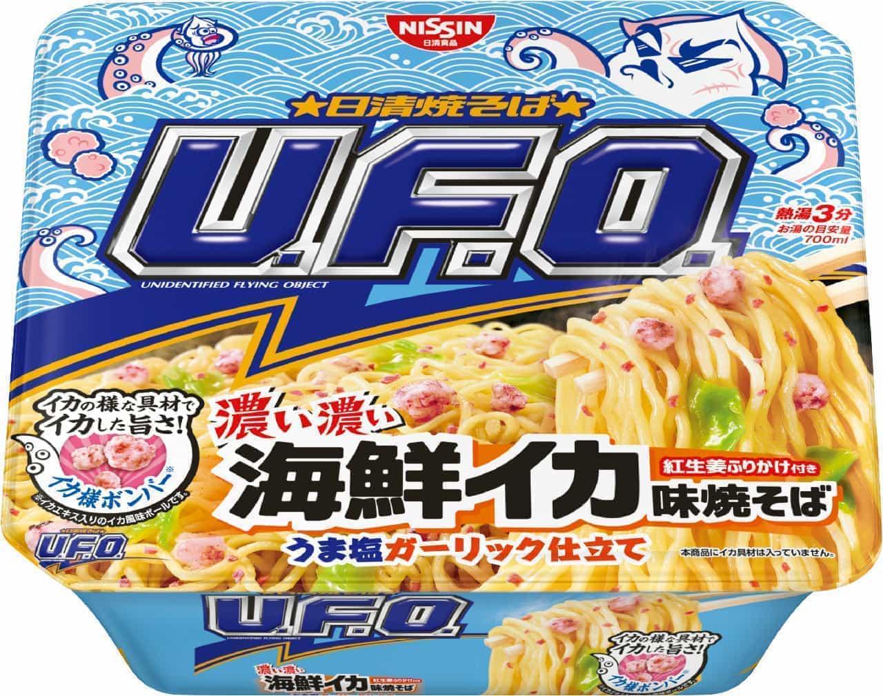 日清食品「日清焼そばU.F.O. 濃い濃い海鮮イカ味焼そば うま塩ガーリック仕立て」