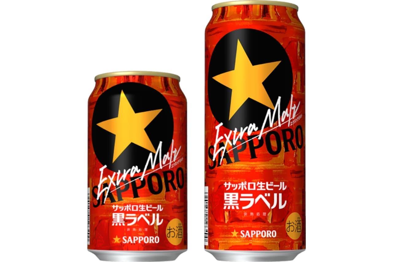 サッポロビール「サッポロ生ビール黒ラベル エクストラモルト」