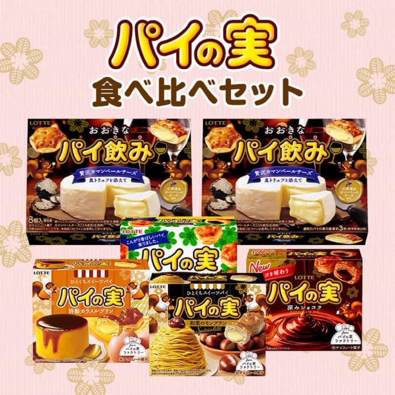 おおきなパイ飲み<贅沢カマンベールチーズ~黒トリュフを添えて~>