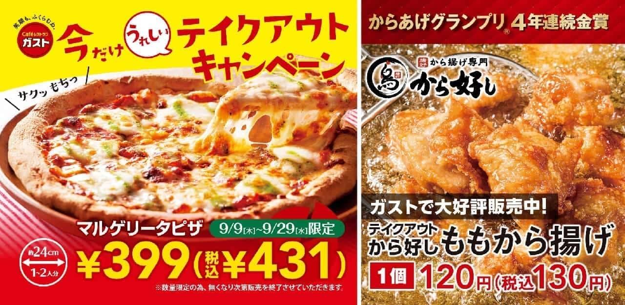 ガスト「マルゲリータピザ」テイクアウト399円キャンペーン