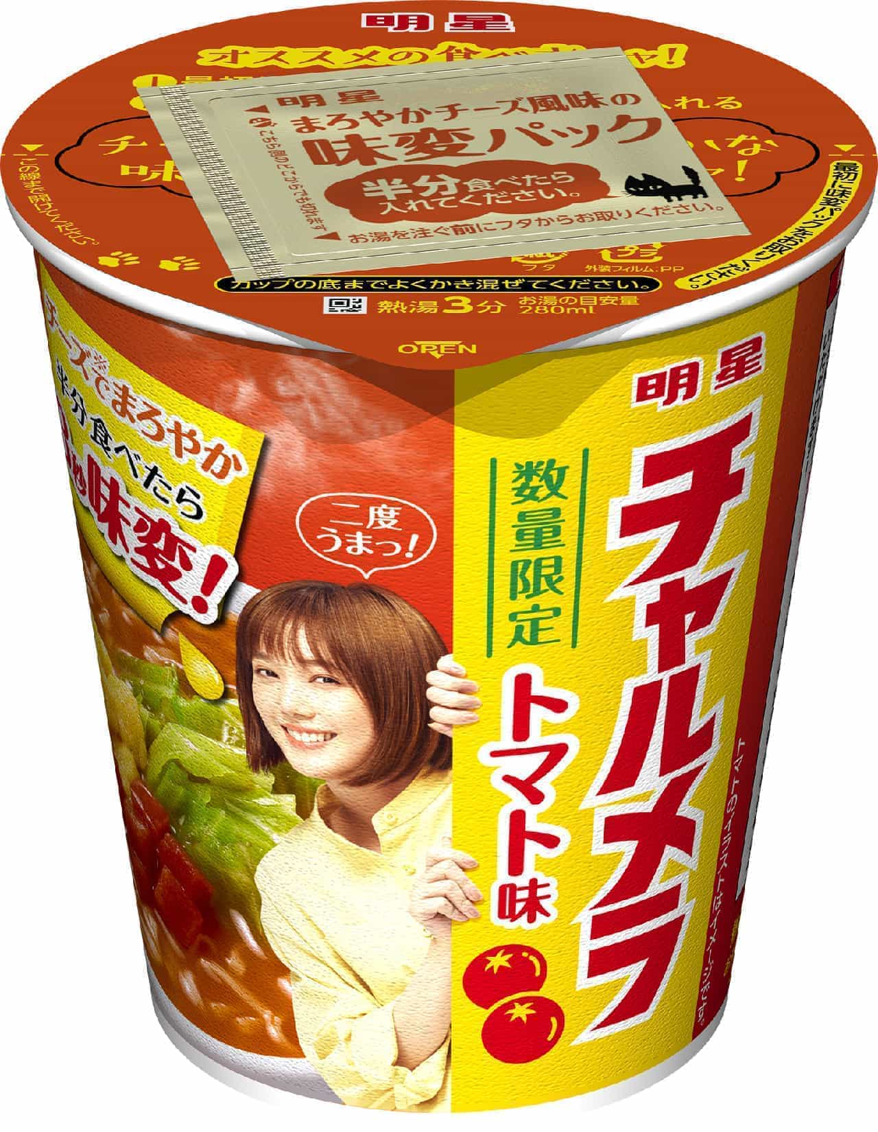 明星食品「明星 チャルメラカップ トマト味」