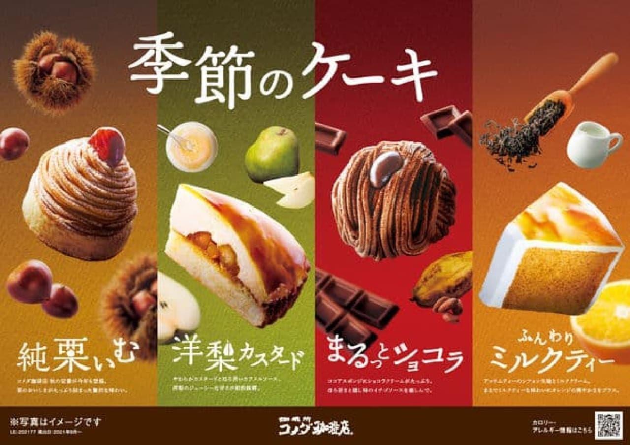 コメダ珈琲店 季節のケーキ