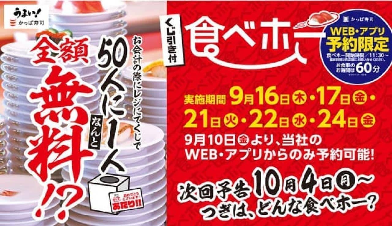 かっぱ寿司 食べ放題「くじ引き付 食べホー」