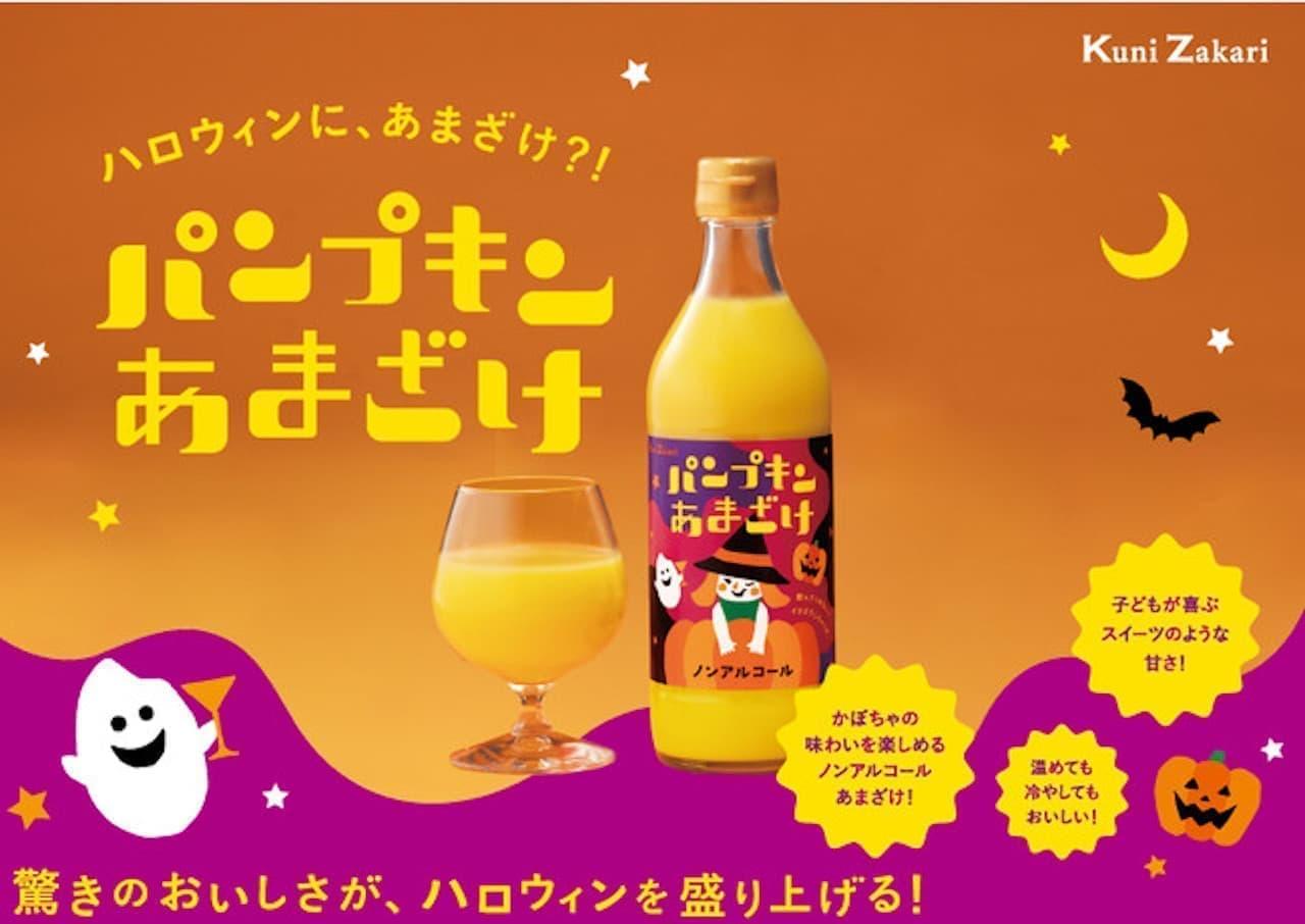 中埜酒造「國盛 パンプキンあまざけ」