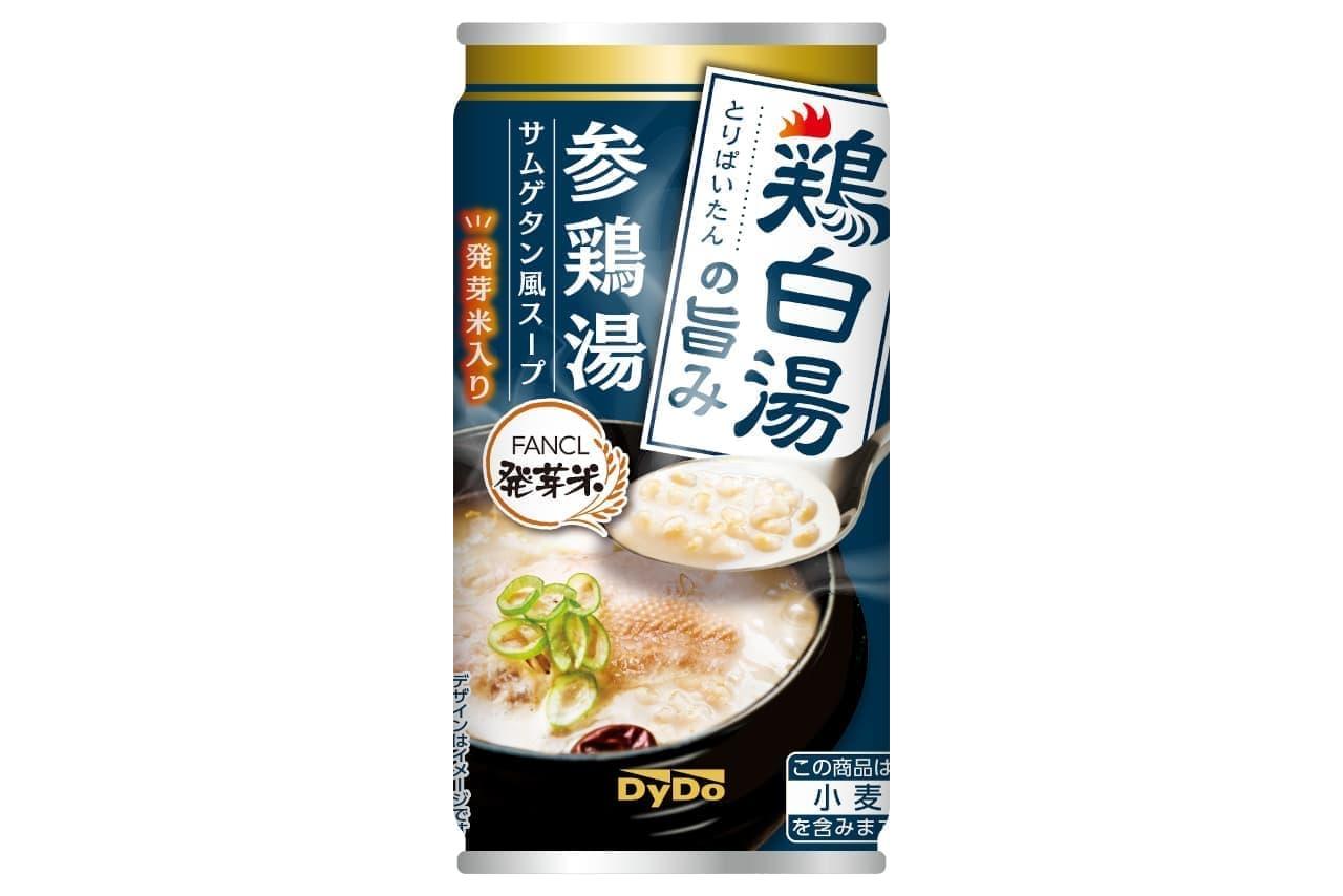ダイドードリンコ「参鶏湯風スープ」