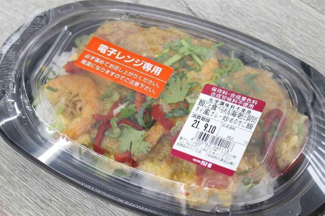 成城石井「殻ごと食べられる海老と卵のタイ風カレー炒めのせご飯」
