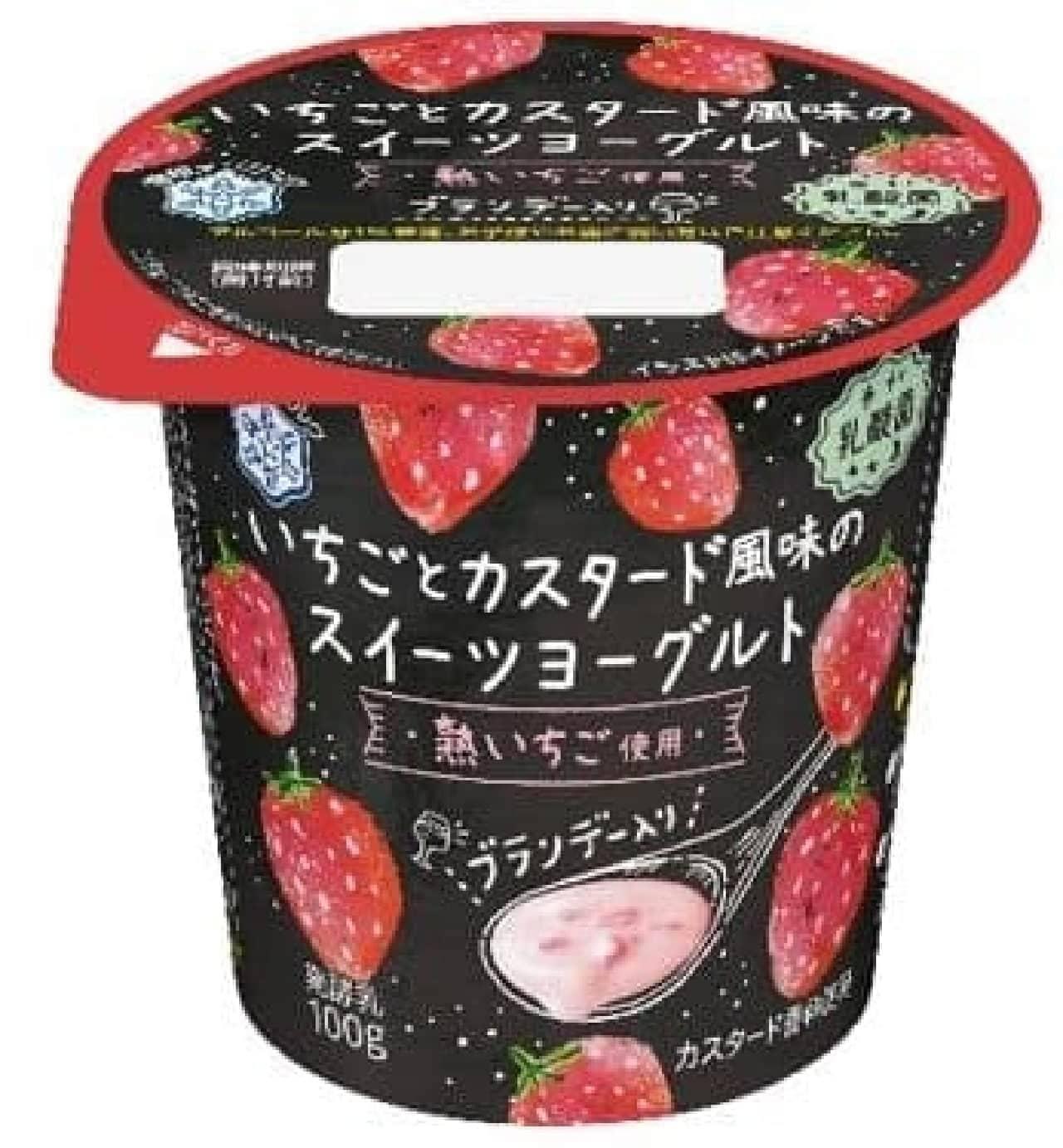 雪印メグミルク「いちごとカスタード風味のスイーツヨーグルト」