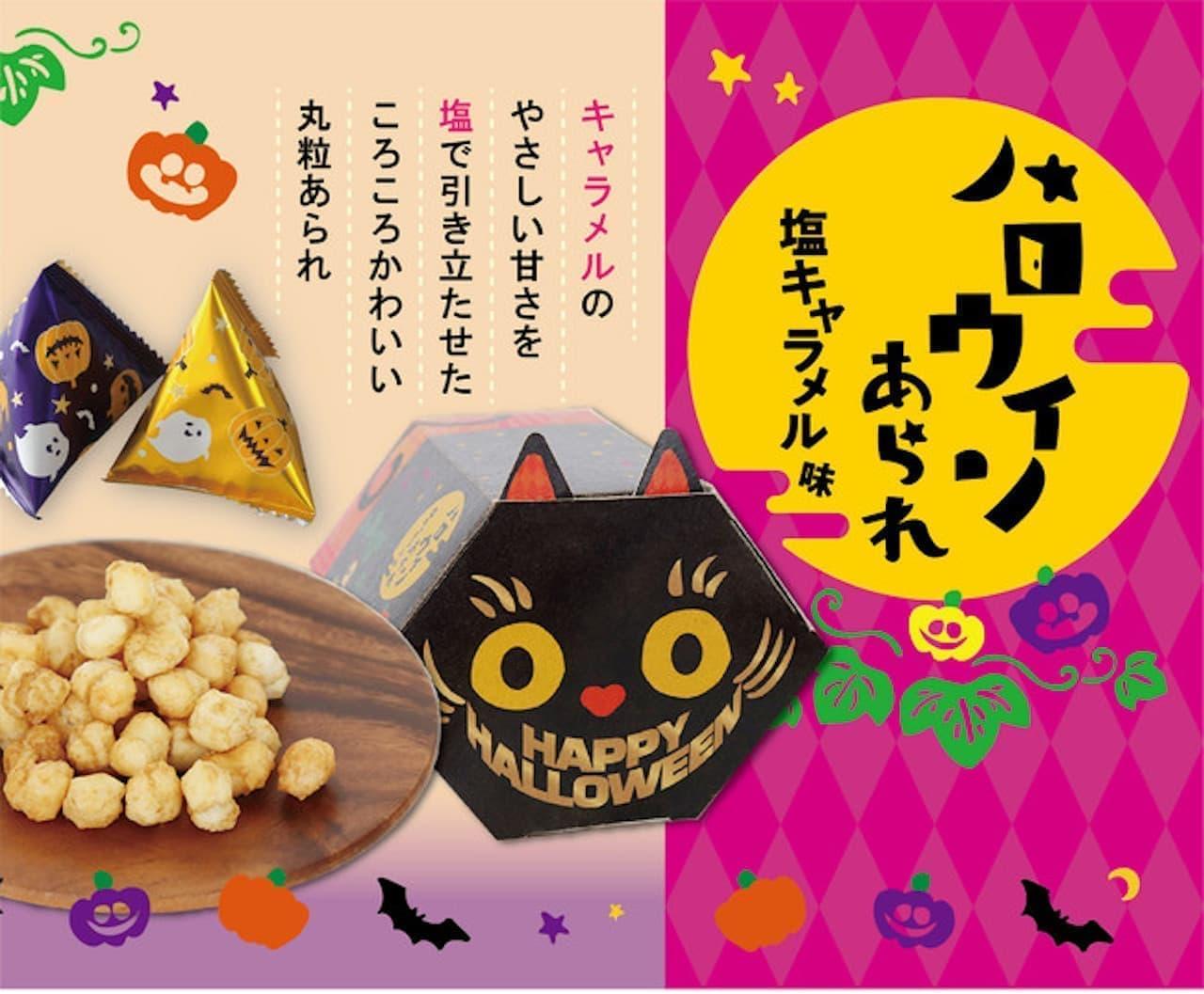 富山柿山「ハロウィンあられ黒猫」