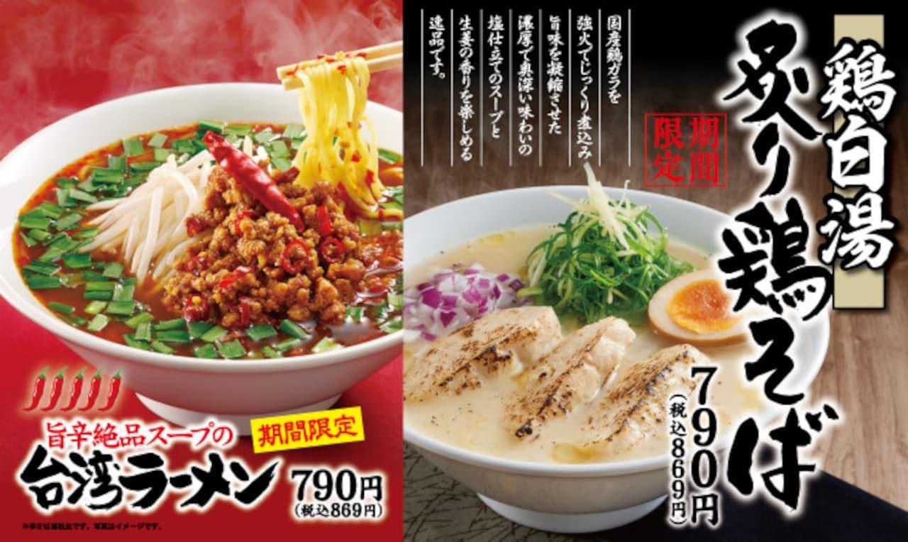 丸源ラーメン「鶏白湯 炙り鶏そば」「旨辛絶品スープの台湾ラーメン」